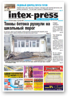 Intex-Press, 46 (777) 2009