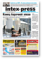 Intex-Press, 3 (787) 2010