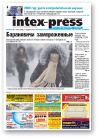 Intex-Press, 4 (788) 2010