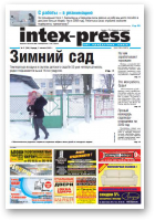 Intex-Press, 5 (789) 2010
