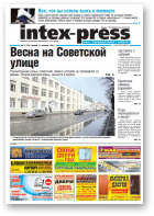 Intex-Press, 13 (797) 2010