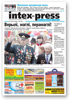 Intex-Press, 18 (802) 2010