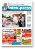 Intex-Press, 43 (1035) 2014
