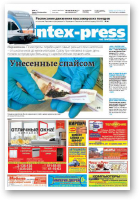 Intex-Press, 44 (1036) 2014