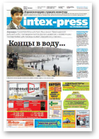 Intex-Press, 47 (1039) 2014