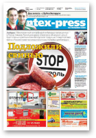 Intex-Press, 49 (1041) 2014