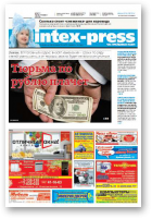 Intex-Press, 50 (1042) 2014