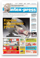 Intex-Press, 51 (1043) 2014