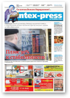 Intex-Press, 52 (1044) 2014