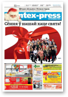 Intex-Press, 53 (1045) 2014