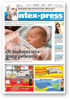 Intex-Press, 3 (1048) 2015
