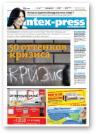 Intex-Press, 5 (1050) 2015