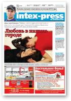 Intex-Press, 6 (1051) 2015