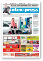Intex-Press, 37 (1029) 2014