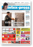 Intex-Press, 39 (1031) 2014