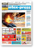 Intex-Press, 40 (1032) 2014