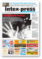 Intex-Press, 13 (849) 2011