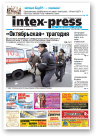 Intex-Press, 15 (851) 2011