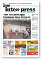 Intex-Press, 16 (852) 2011