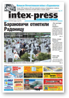 Intex-Press, 18 (854) 2011