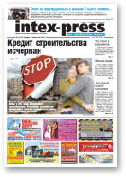 Intex-Press, 41 (877) 2011