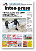 Intex-Press, 43 (879) 2011