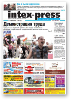 Intex-Press, 18 (906) 2012