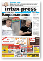 Intex-Press, 36 (924) 2012
