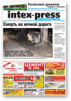 Intex-Press, 20 (960) 2013