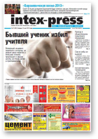 Intex-Press, 21 (961) 2013
