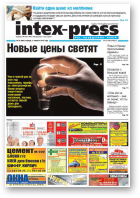 Intex-Press, 23 (963) 2013