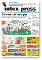 Intex-Press, 25 (965) 2013