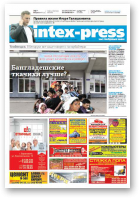 Intex-Press, 38 (978) 2013