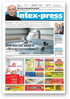 Intex-Press, 41 (981) 2013