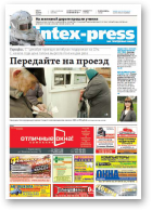 Intex-Press, 49 (989) 2013