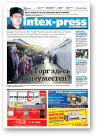 Intex-Press, 7 (1052) 2015
