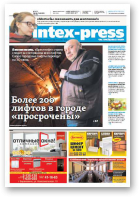 Intex-Press, 13 (1058) 2015