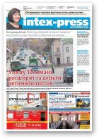 Intex-Press, 16 (1061) 2015