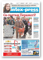 Intex-Press, 18 (1063) 2015