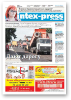 Intex-Press, 26 (1071) 2015