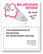 Belarusian Review Working Papers, 04