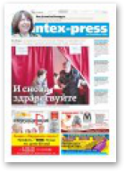Intex-Press, 41 (1086) 2015