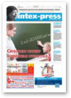 Intex-Press, 51 (1096) 2015