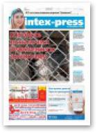 Intex-Press, 18 (1115) 2016