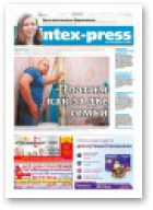 Intex-Press, 20 (1117) 2016