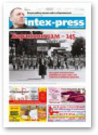 Intex-Press, 21 (1118) 2016