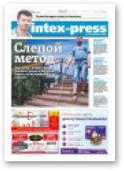 Intex-Press, 24 (1121) 2016