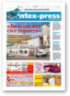 Intex-Press, 25 (1122) 2016