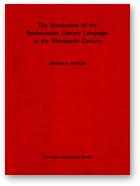 McMillin Arnold Barratt, The Vocabulary of the Byelorussian Literary Language in the Nineteenth Century