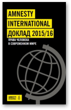 Доклад Amnesty International 2015/2016